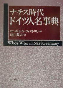 ナチス時代ドイツ人名事典