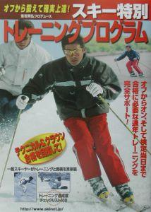 『スキー特別トレーニングプログラム』スキーグラフィック編集部