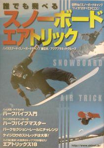 『誰でも飛べるスノーボードエアトリック』スキーグラフィック編集部