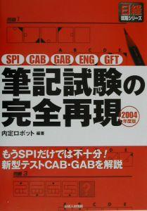 SPI・CAB・GAB・ENG・GFT筆記試験の完全再現 2004年度版