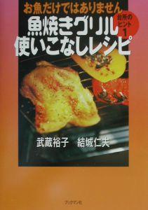 魚焼きグリル使いこなしレシピ