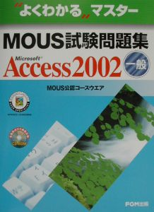 MOUS試験問題集 Microsoft Access2002一般