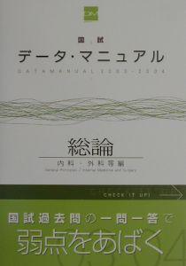 国試データ・マニュアル総論 内科・外科等編 2003ー2004