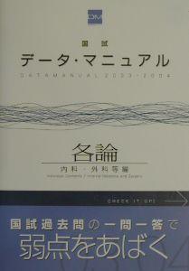国試データ・マニュアル各論 内科・外科等編 2003ー2004