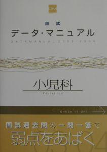 国試データ・マニュアル小児科 2003ー2004