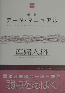 国試データ・マニュアル産婦人科 2003ー2004