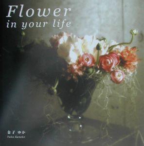 金子ゆか『Flower in your life』