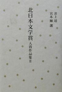 北日本文学賞入賞作品集