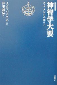 神智学大要 メンタル体 第3巻