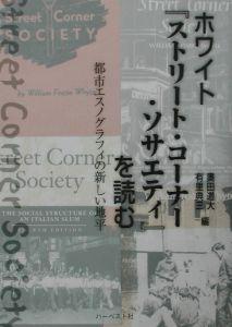 奥田道大『ホワイト「ストリート・コーナー・ソサエテ』