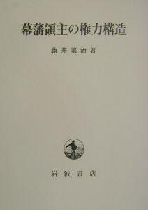 幕藩領主の権力構造