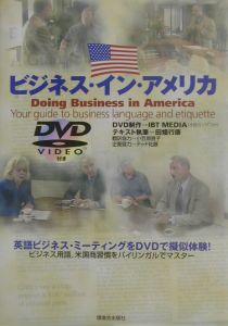 『ビジネス・イン・アメリカ』田畑行康