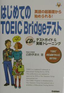 はじめてのTOEIC Bridgeテスト
