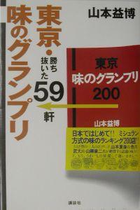 東京・味のグランプリ勝ち抜いた59軒