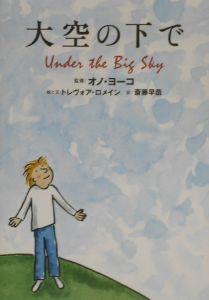 『大空の下で』斎藤早苗