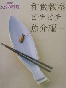 和食教室 ピチピチ魚介編