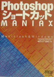 石野竜三『Photoshopショートカットmaniax』