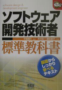 ソフトウェア開発技術者標準教科書