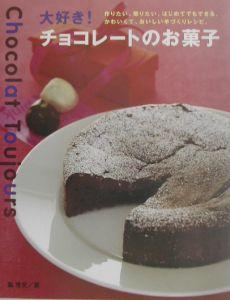 大好き!チョコレートのお菓子