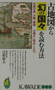 古地図から幻の国々を読む方法