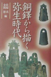 銅鐸から描く弥生時代