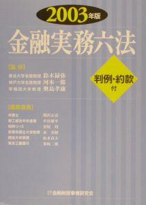 金融実務六法 2003年版