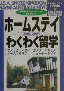 ホームステイわくわく留学 〔2003ー2004〕