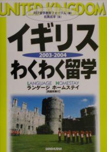 イギリスわくわく留学 〔2003ー2004