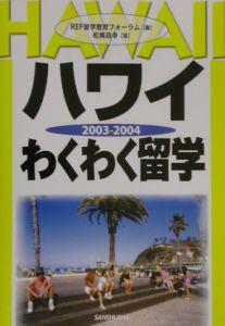 ハワイ・わくわく留学 2003-2004