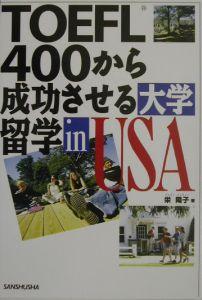 TOEFL 400から成功させる大学留学in USA