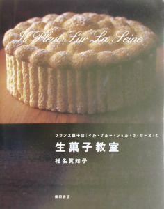 フランス菓子店『イル・プルー・シュル・ラ・セーヌ』の生菓子教