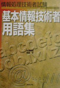 中澤興起『基本情報技術者用語集』