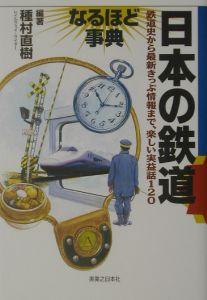 日本の鉄道なるほど事典