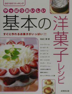 やっぱりおいしい基本の洋菓子レシピ
