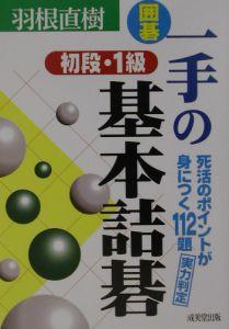 囲碁一手の基本詰碁初段・1級