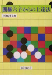 囲碁六子からの上達法
