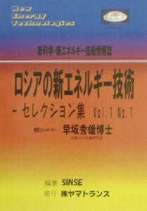 ロシアの新エネルギー技術ーセレクション集 vol.1 no.1