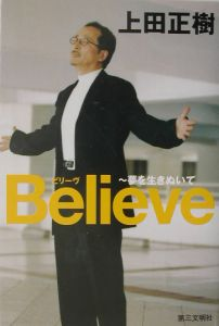 『Believe』上田正樹