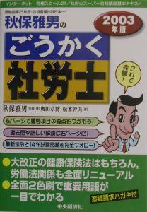 秋保雅男のごうかく社労士 2003年版