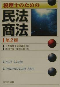税理士のための民法・商法