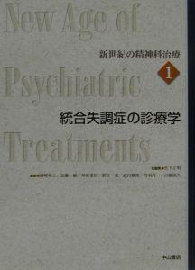 新世紀の精神科治療 統合失調症の診療学 第1巻
