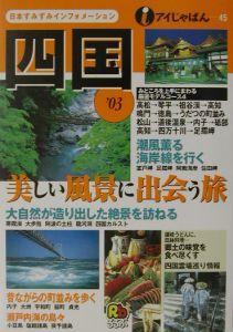 四国 '03