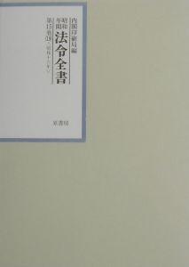 昭和年間法令全書 昭和十六年 第15巻ー19