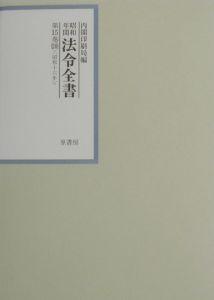 昭和年間法令全書 昭和十六年 第15巻ー20
