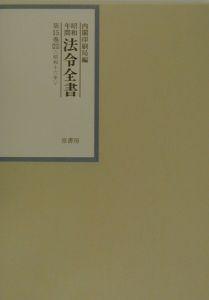 昭和年間法令全書 昭和十六年 第15巻ー21