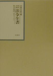 昭和年間法令全書 昭和十六年 第15巻ー22