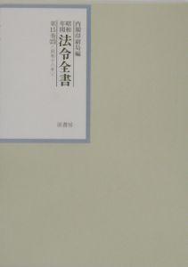 昭和年間法令全書 昭和十六年 第15巻ー23