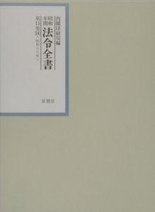昭和年間法令全書 昭和十六年 第15巻ー24