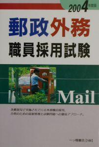 郵政外務職員採用試験