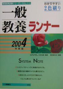 一般教養ランナー 2004年度版